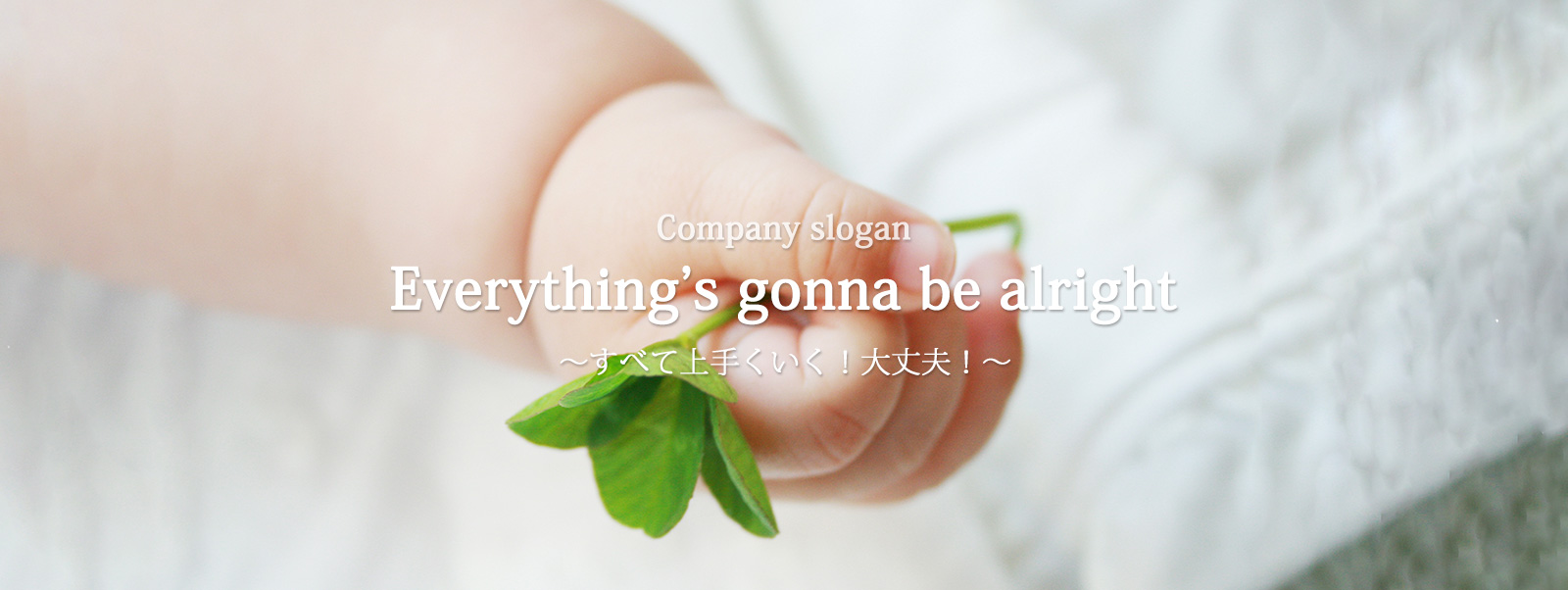 Company slogan Everything's gonna be alright すべて上手くいく!大丈夫!